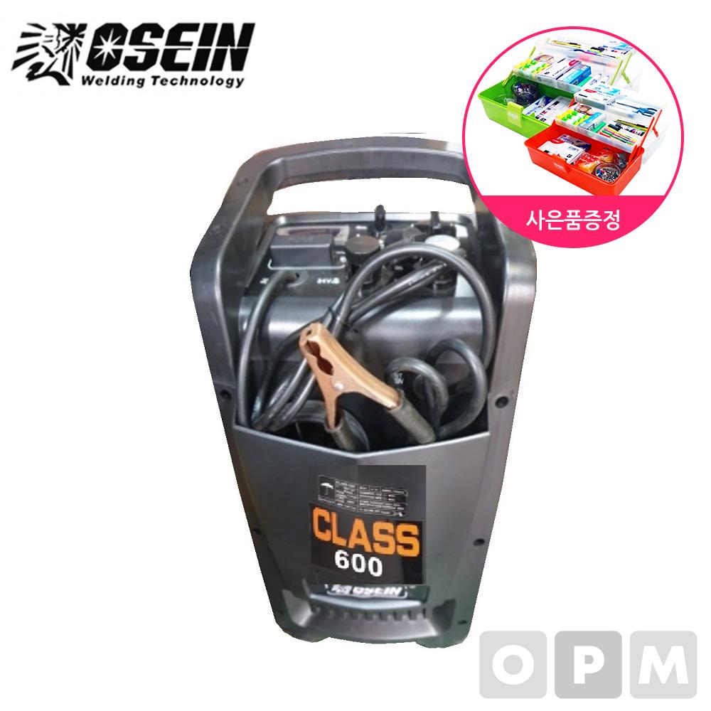 오세인 배터리충전기 CLASS-600 [사은품증정]