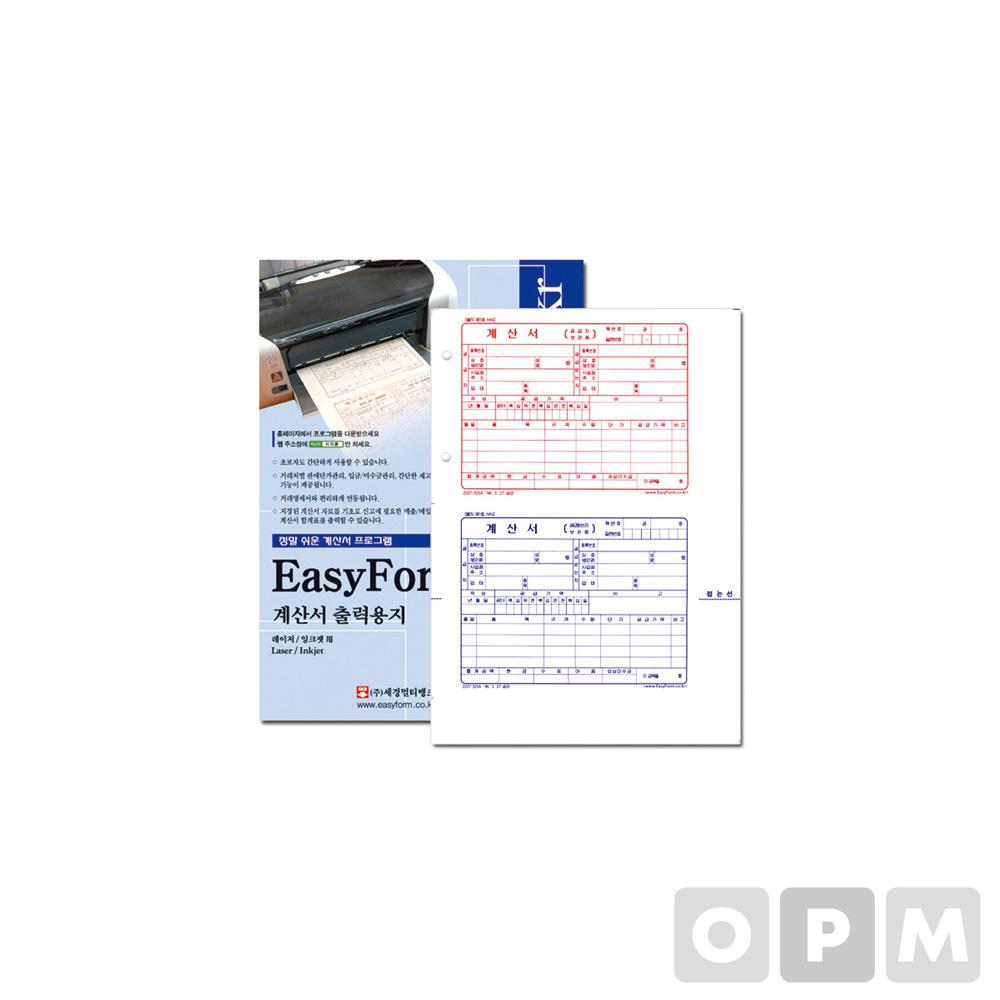 계산서출력용지(EasyForm/200매/무타공/세경)