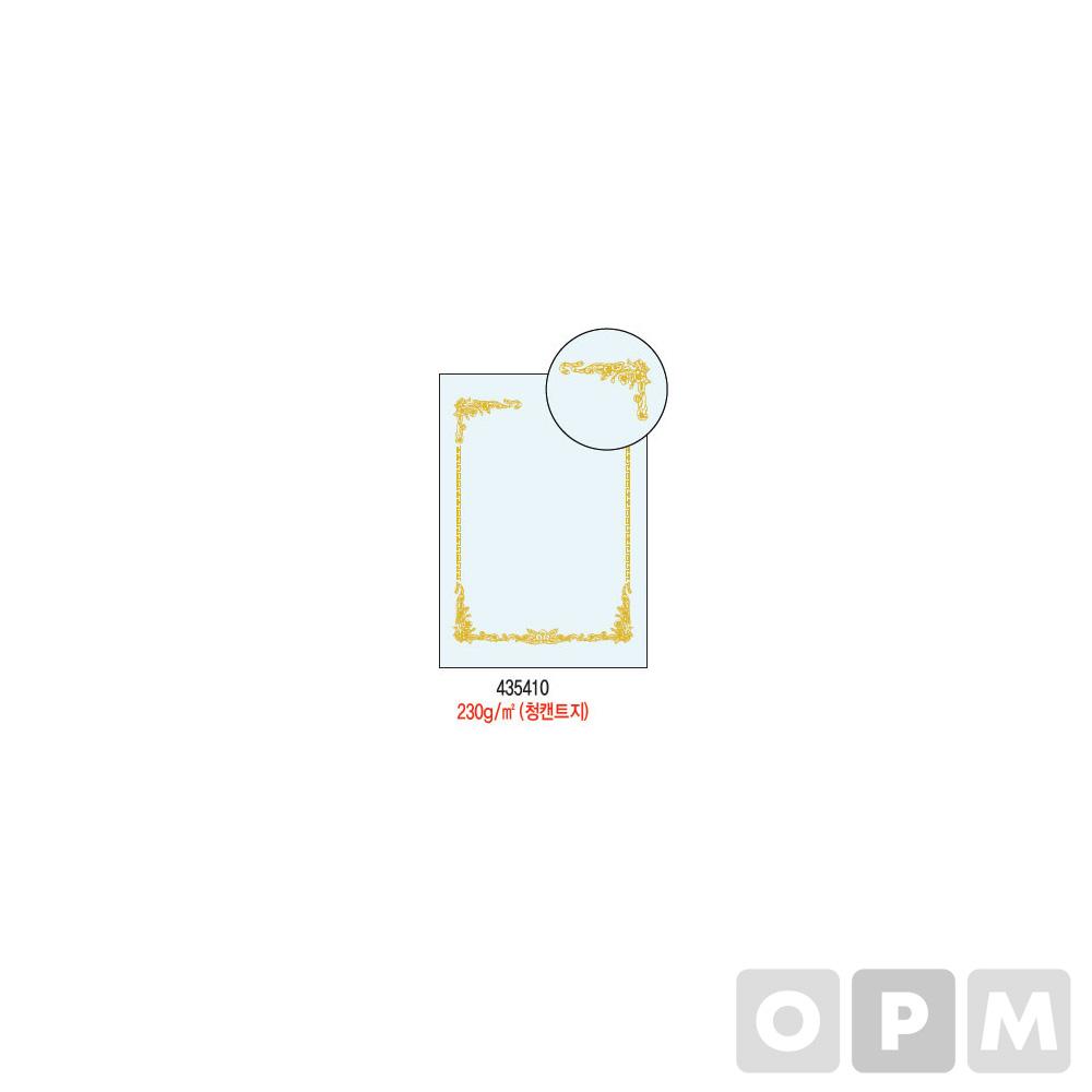 상장용지(사령장/10매/GT19/우진)