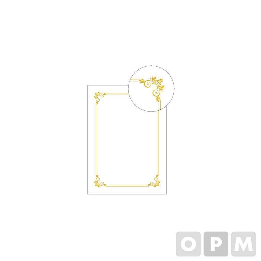 출력용상장용지(Pr닭벼슬/20매/우진)