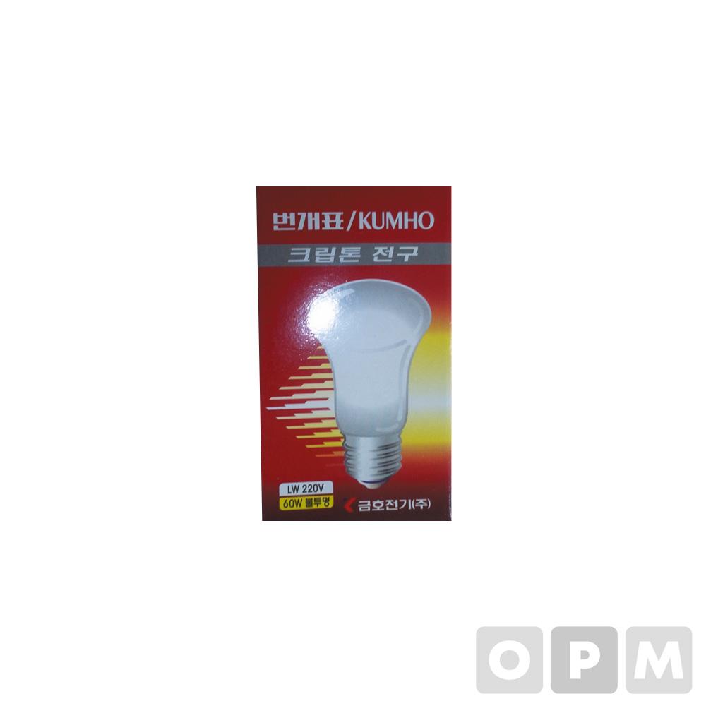 번개표 크립톤 램프 60W