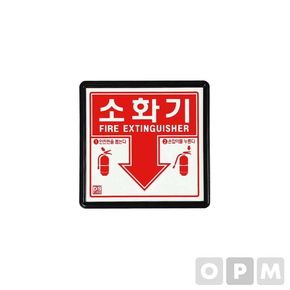 소화기 축광 표지판