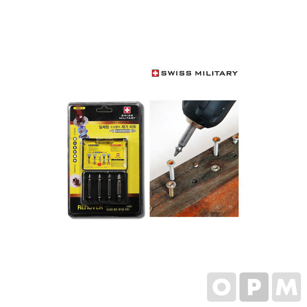 스위스 밀리터리 리무버(볼트 제거용비트/SMS-1)