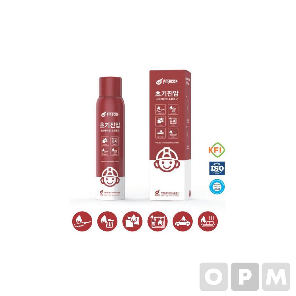 스프레이형 간이소화기(450g/파이어캅)