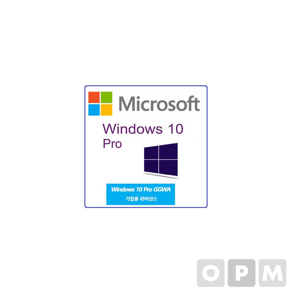 Windows 10 Professional GGWA 라이선스(Microsoft/영구사용/기업용)