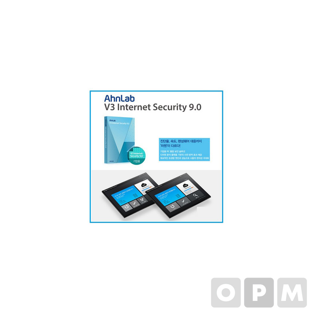 V3 IS 9.0 1년 패키지(AhnLab/1년사용/기업용)
