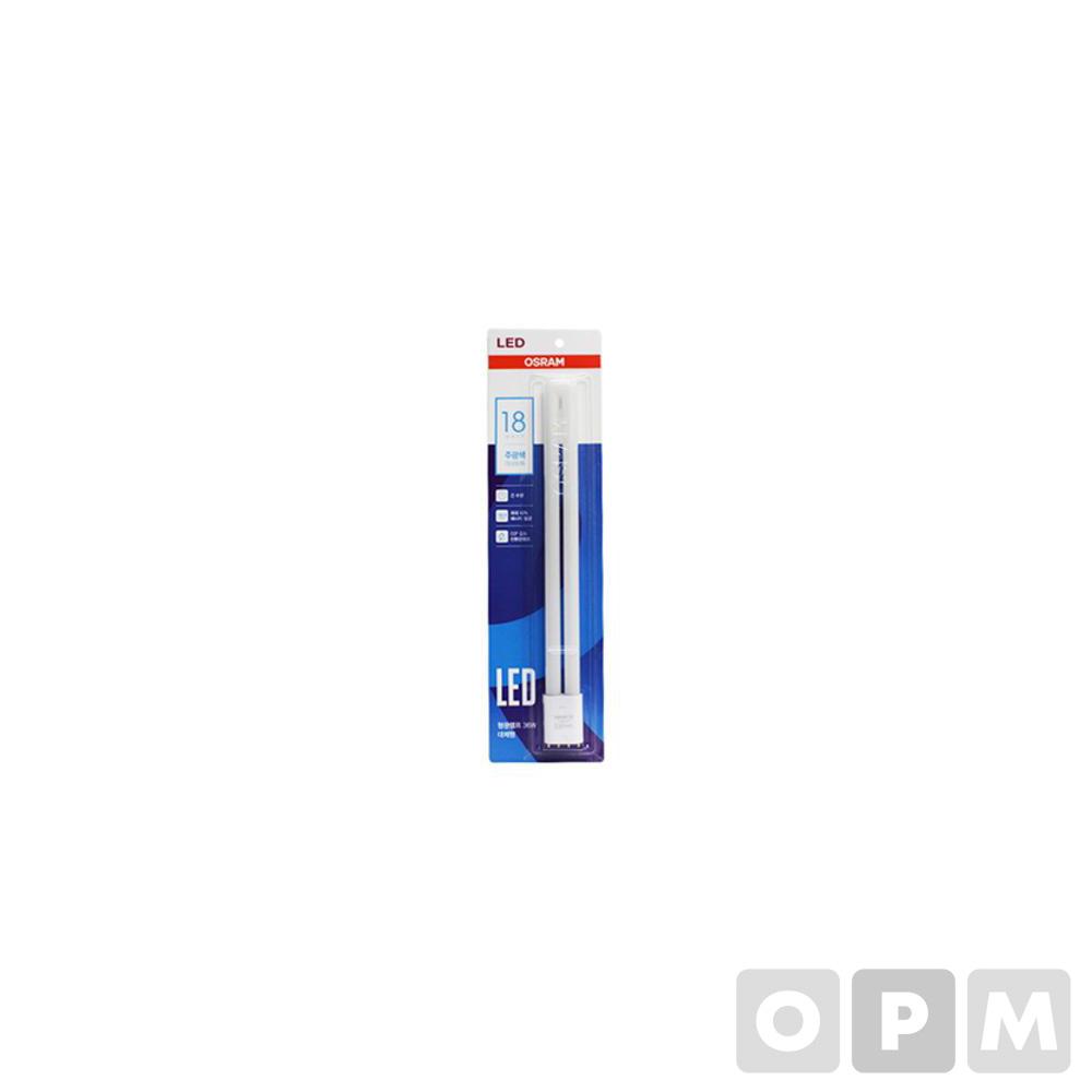 오스람 DULL LED 램프(18W/857 230VHF/오스람)