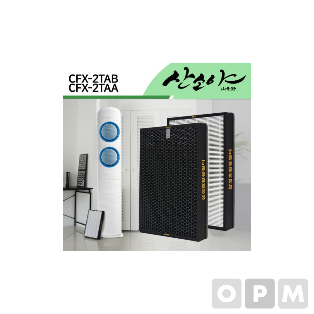 공기청정기 호환필터(CFX-2TAB/삼성블루스카이9000/산소야)