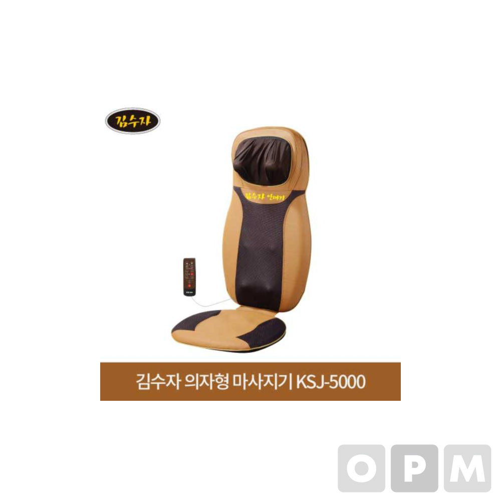 의자형 마사지기(KSJ-5000/브라운/김수자)