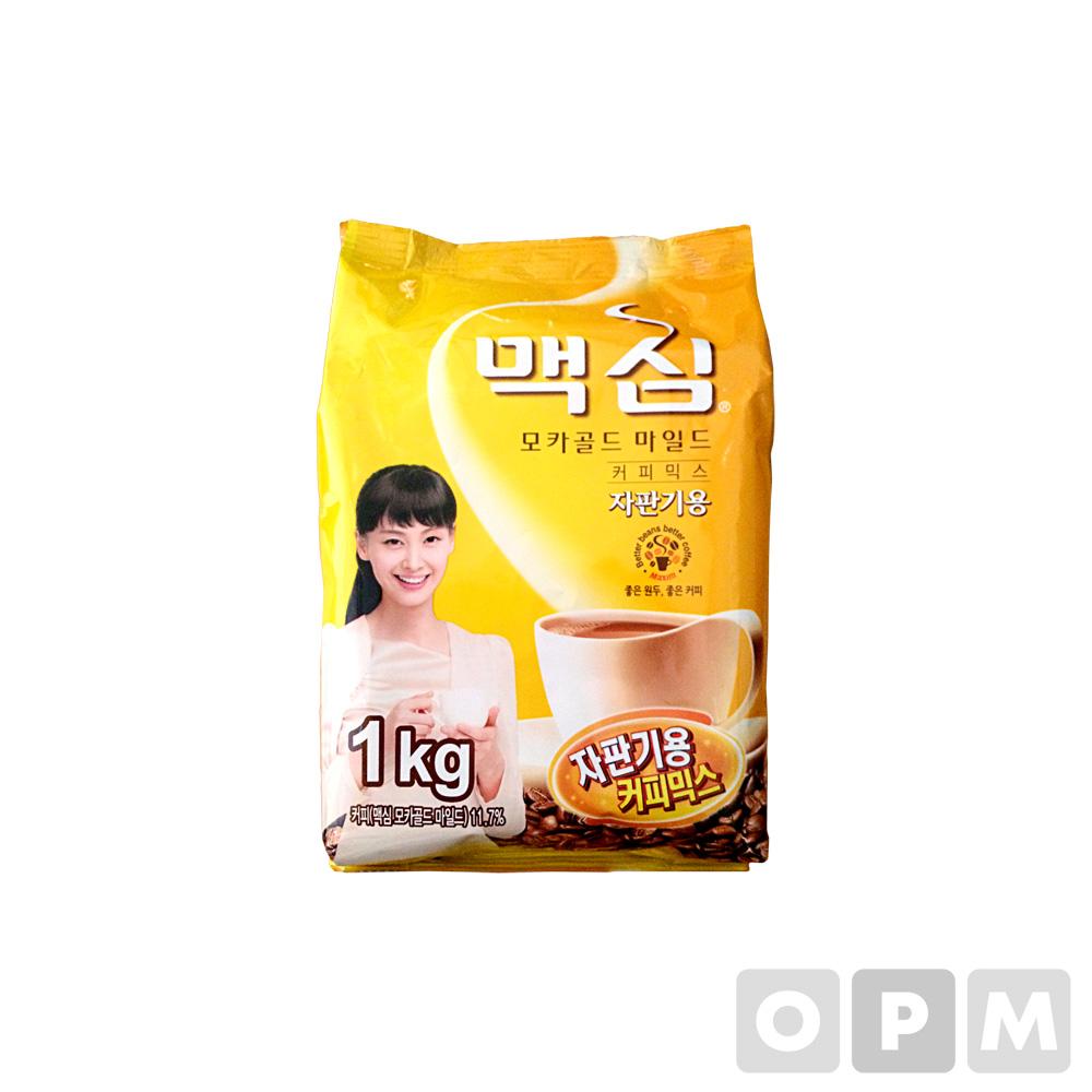 맥심 모카골드 커피(1kg/자판기용/동서식품)