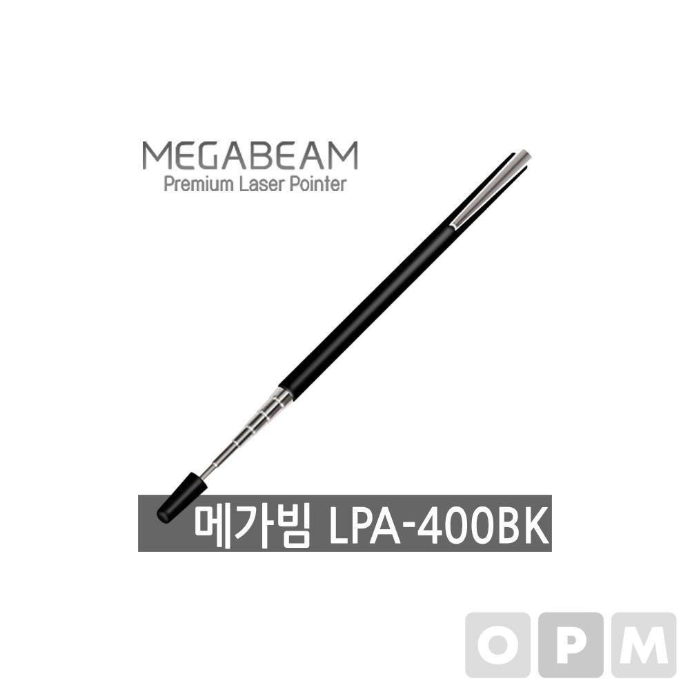 지시봉(LPA-400BK/MEGABEAM)