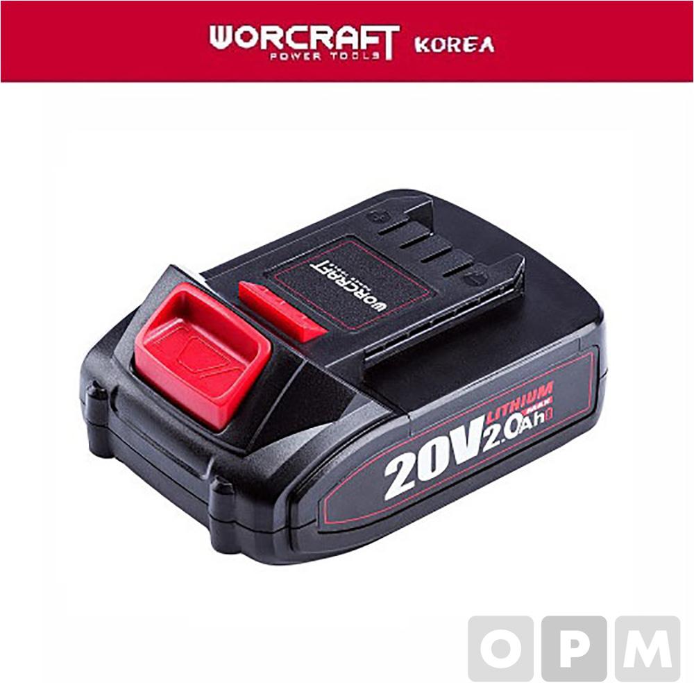 워크래프트 배터리 CLB-20V-2.0