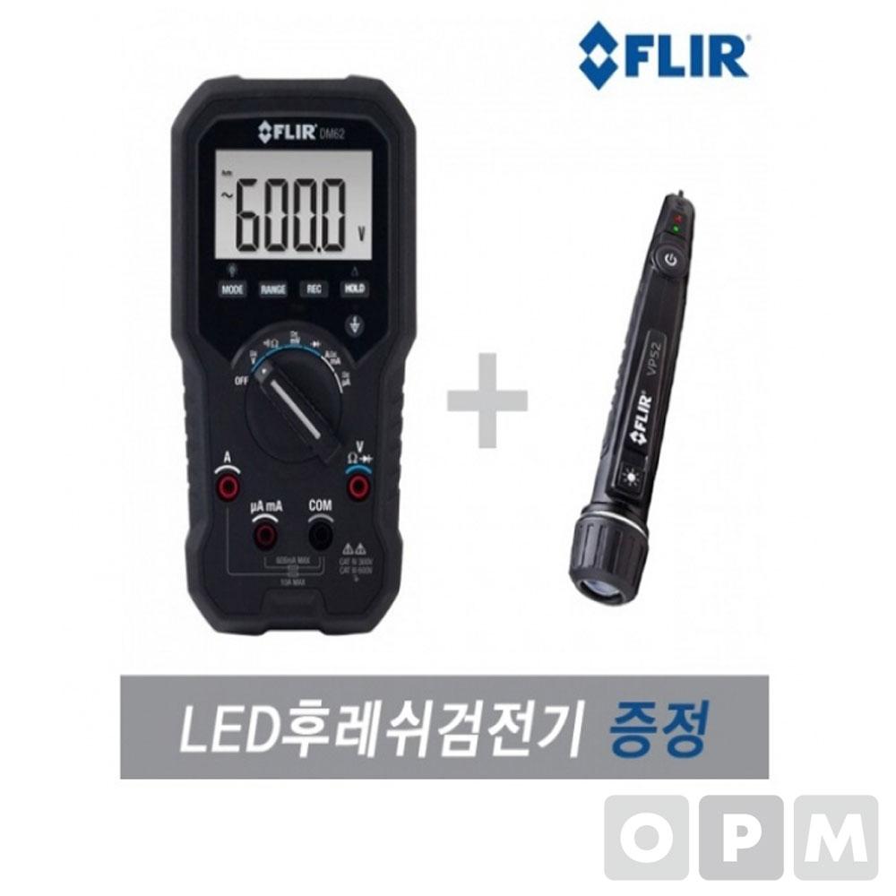 FLIR DM62 디지털 멀티미터 검전기능 포함 테스터기
