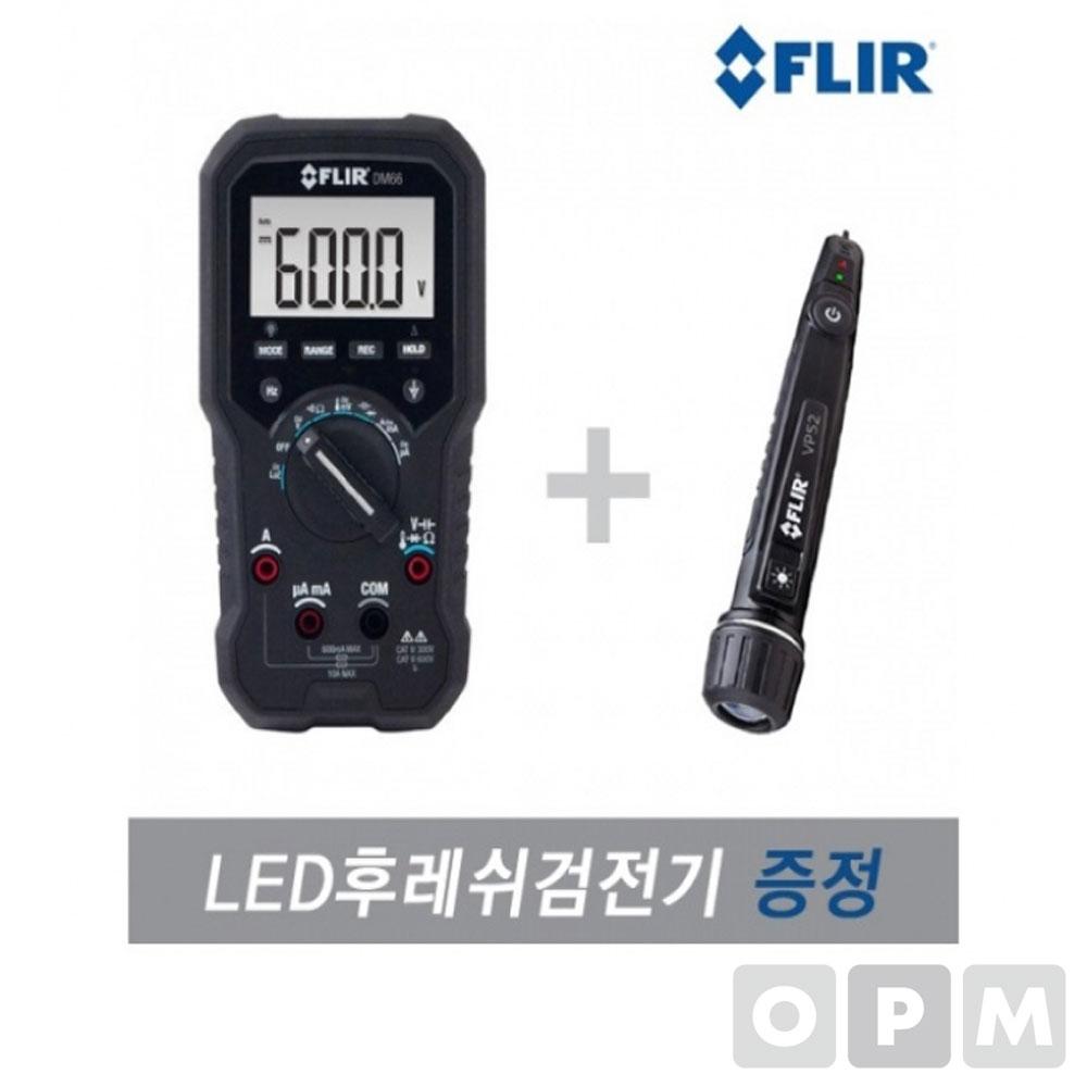 FLIR DM66 디지털 멀티미터 VFD모드 테스터기