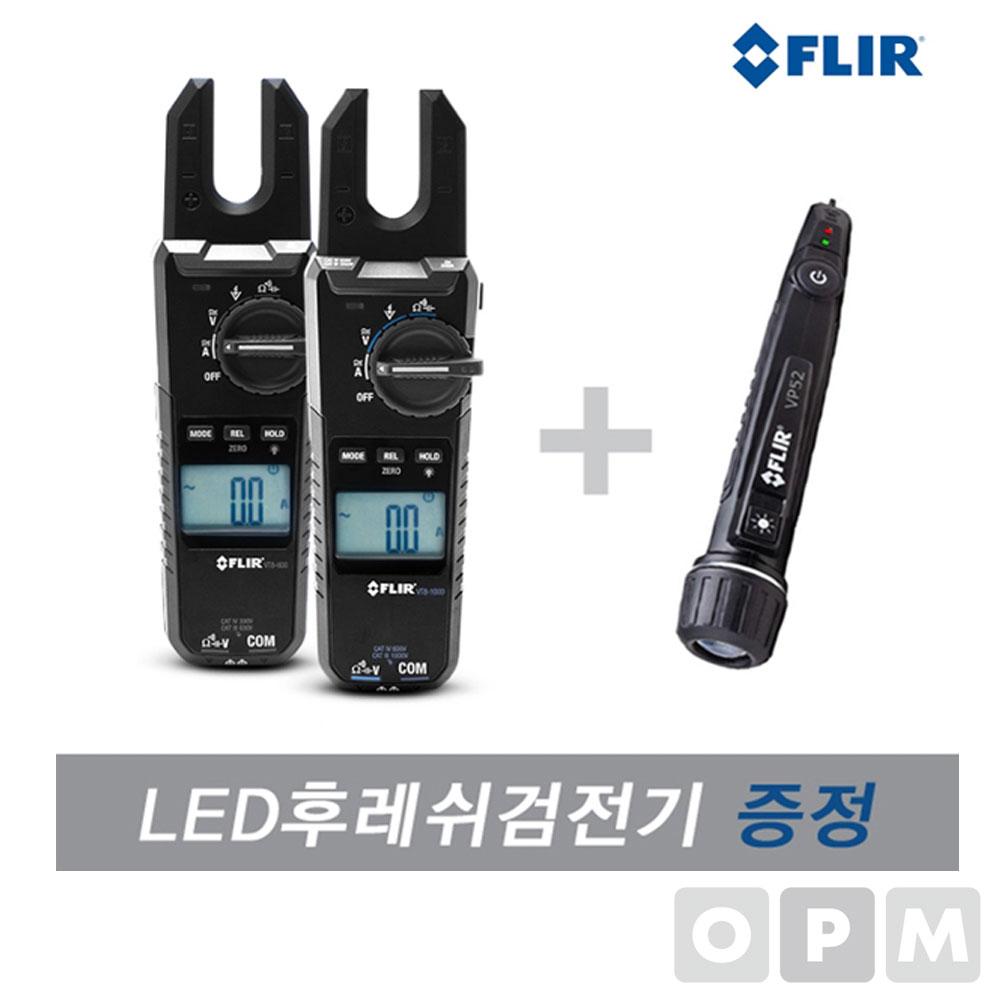 FLIR VT8-1000 오픈클램프미터 후크메타 클램프테스터