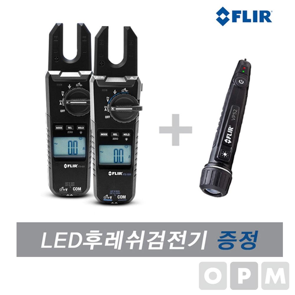 FLIR VT8-600 오픈클램프미터 후크메타 클램프테스터