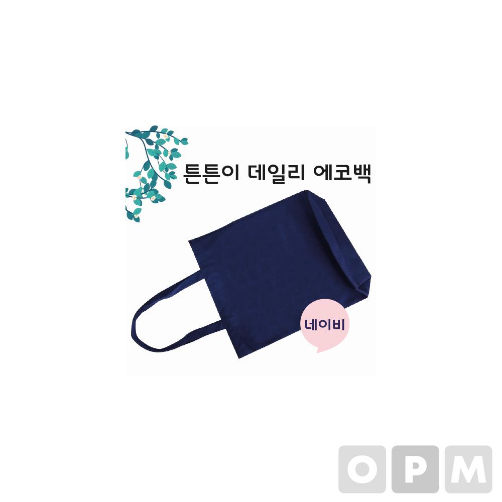튼튼이 데일리 에코백-네이비 (100개)