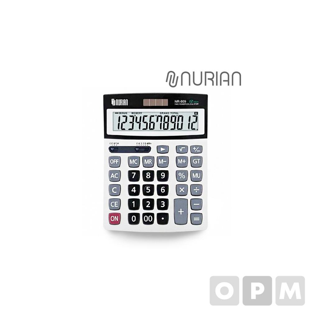 [누리안] 탁상용 계산기 NR-809 (45개)