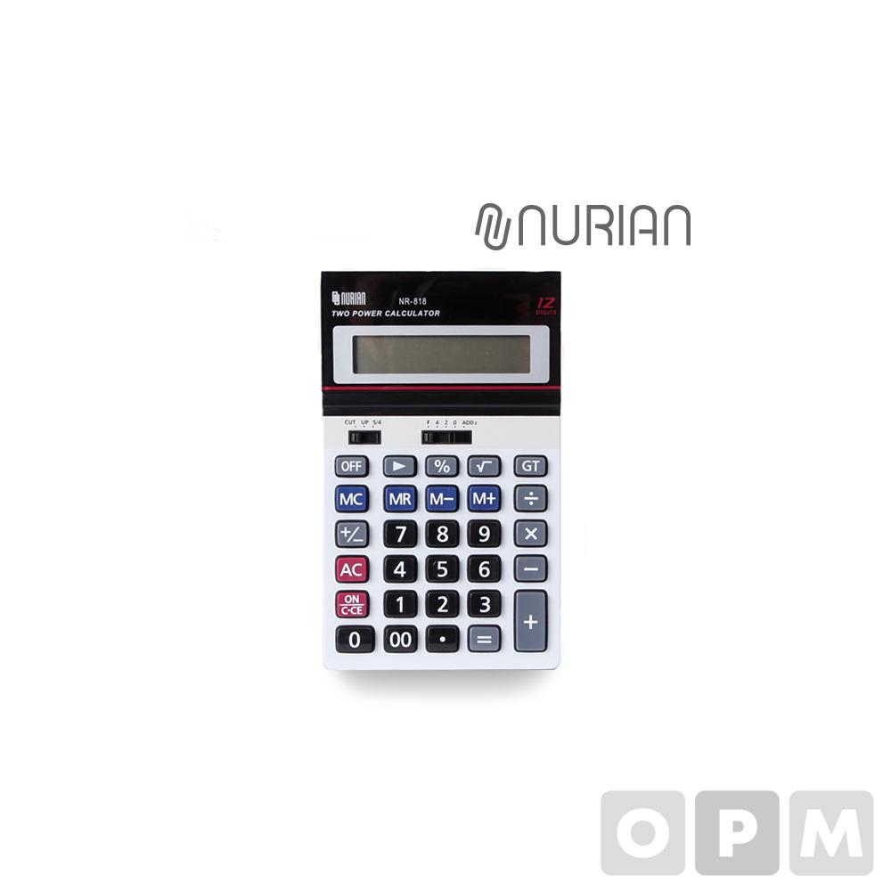 [누리안] 탁상용 계산기 NR-818 (57개)