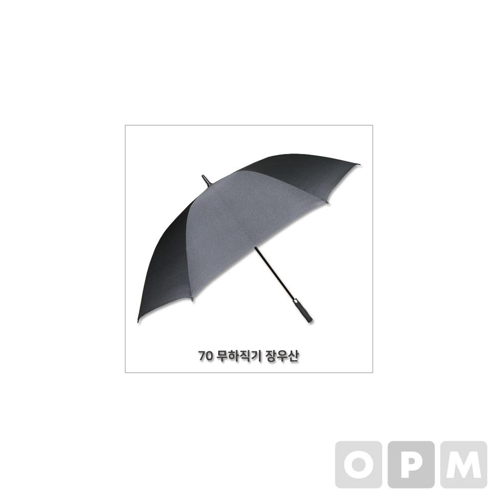 무표 70 철 무하직기 우산 (100개)
