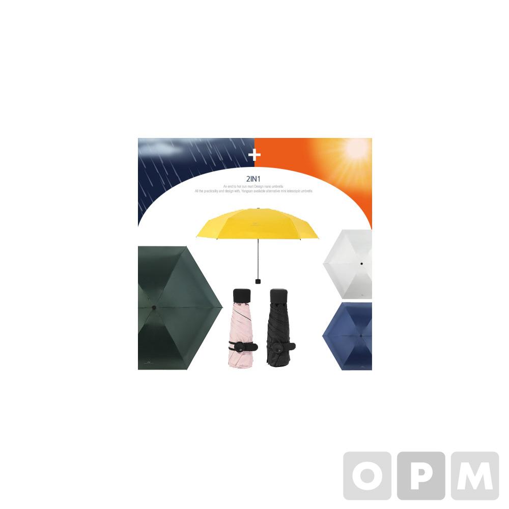 5단암막 양우산-UV /미니/컬러다양/양산겸용/우양산 (100개)