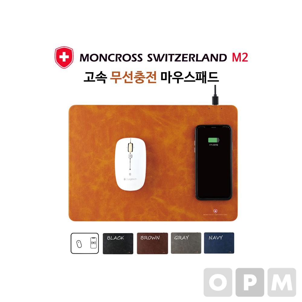 몽크로스 고속 무선충전 마우스패드 M2 (50개)