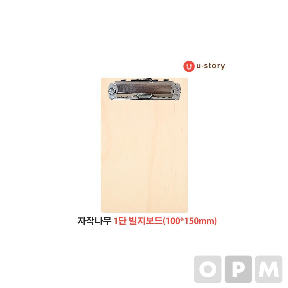 자작나무 1단 빌지보드 100*150mm (150개)